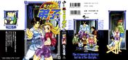 Tatakae-5-cover