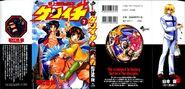 Kenichi manga volume 7 by heroedelanime-d3vwnup