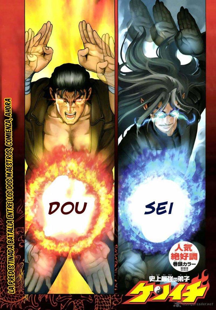 Akira Hongō History S Strongest Disciple Kenichi Wiki Fandom