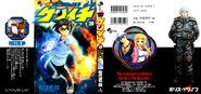 Kenichi volume manga 20 by heroedelanime-d41cy4d