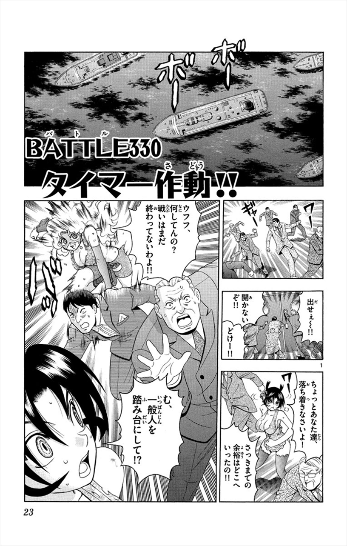 Battle 330 History S Strongest Disciple Kenichi Wiki