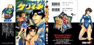 Kenichi manga volume 5 by heroedelanime-d3vw3dn