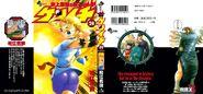Kenichi volume manga 24 by heroedelanime-d41czvg