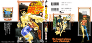 Tatakae-4-cover