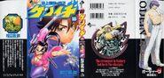 Kenichi manga volume 16 by heroedelanime-d3y2leu