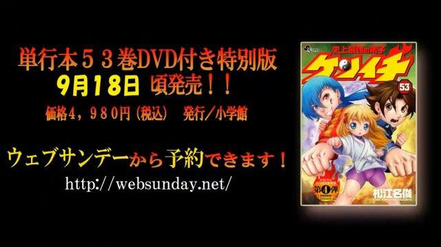 WISH - Iori Nomizu Shijou Saikyou no Deshi Kenichi OVA 4 & 5 OP SONG-0