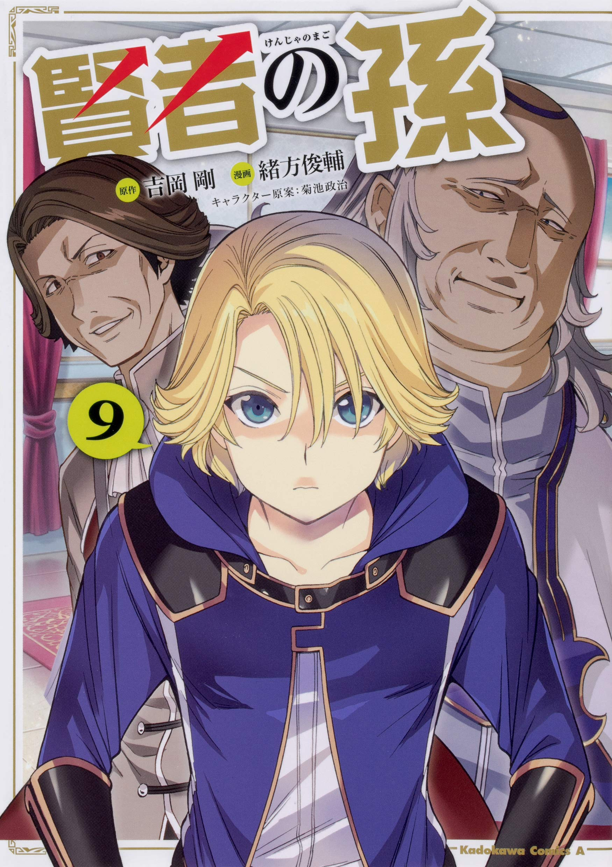 Manga Volume 9 | Kenja no Mago Wiki | Fandom