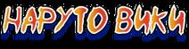 Наруто