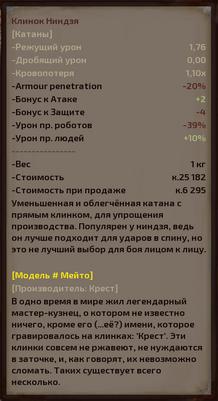 Клинок Ниндзя Мейто