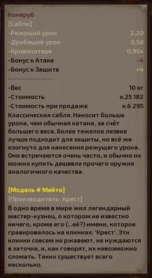 Конеруб Мейто