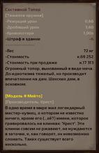 Составной Топор Мейто