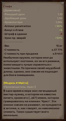 Глефа Мейто