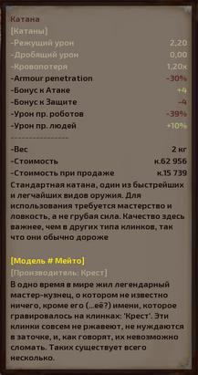 Катана Мейто