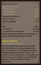 Шипастая Дубина Мейто