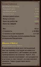 Булава Наёмника Мейто