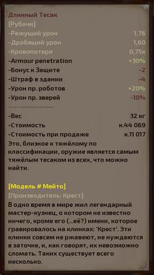 Длинный Тесак Мейто