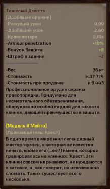 Тяжелый Дзютте Мейто