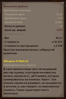 Железная Дубина Мейто