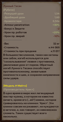 Лунный Тесак Мейто