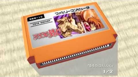 1 2 るろうに剣心 明治剣客浪漫譚 8bit