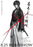 Kenshin live action poster