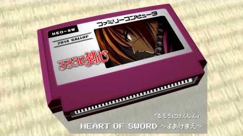 HEART OF SWORD 〜夜明け前〜 るろうに剣心 明治剣客浪漫譚 8bit
