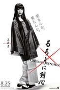 Megumi poster