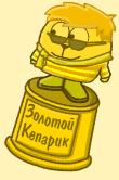 Золотой кепарик