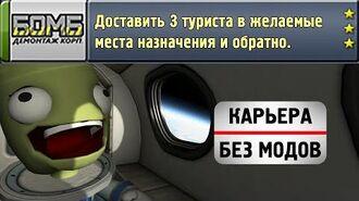 Kerbal Space Program Доставить 3 туриста в желаемые места назначения и обратно (Карьера без модов)