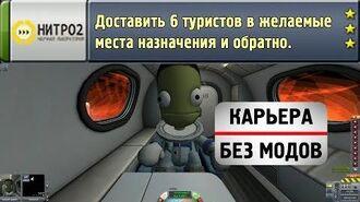 Kerbal Space Program Доставить 6 туристов в желаемые места назначения и обратно (Карьера без модов)