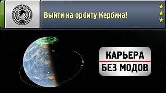 Kerbal Space Program Выйти на орбиту Кербина (Карьера без модов)