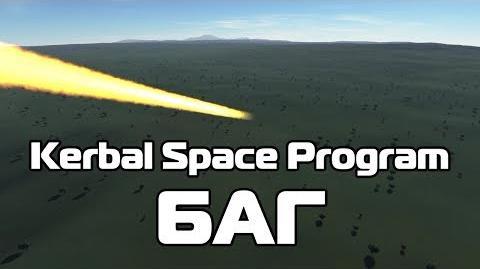 Kerbal Space Program Баг