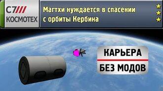 Kerbal Space Program Магтхи нуждается в спасении с орбиты Кербина (Карьера без модов)