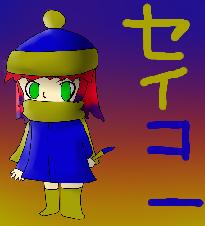 Seiko 1