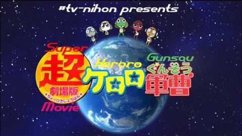 Keroro Ost Movie 1 2 3!-22-Kiken Suiiki