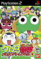 Keroro Gunso - Meromero Battle Royale Z Coverart.jpg