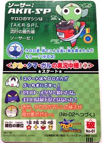 AnokoroKeroroSeason2 No1 (Back)