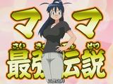 Aki: War at the Hot Springs! de arimasu