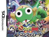 Keroro Gunso the Super Movie: Gekishin Dragon Warriors de arimasu! (game)