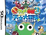 Keroro Gunso the Super Movie 3: Great Sky Adventure de arimasu!