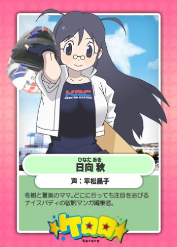 Aki Hinata's card