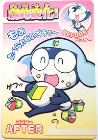 AnokoroKeroroSeason2 No10 (Front)