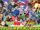 Keroro x Monster Hunter Big Game Hunting Quest