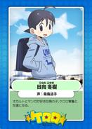 Fuyuki's card