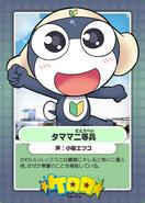 Tamama's card on th3e website