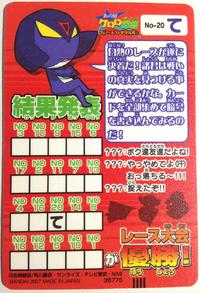 AnokoroKeroroSeason2 No20 (Back)