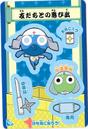 AnokoroKeroroSeason2 No8 (Seal)