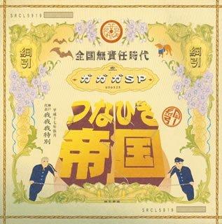Tsunahiki Teikoku - Zenkoku Musekinin Jidai