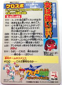 AnokoroKeroroSeason1 No8 (Front)