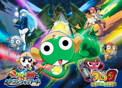 Keroro movie 4